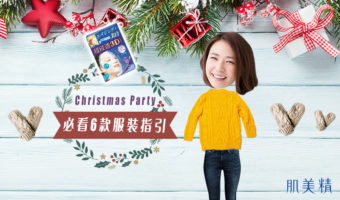 20181206-Christimas_fashion_blog_v01a