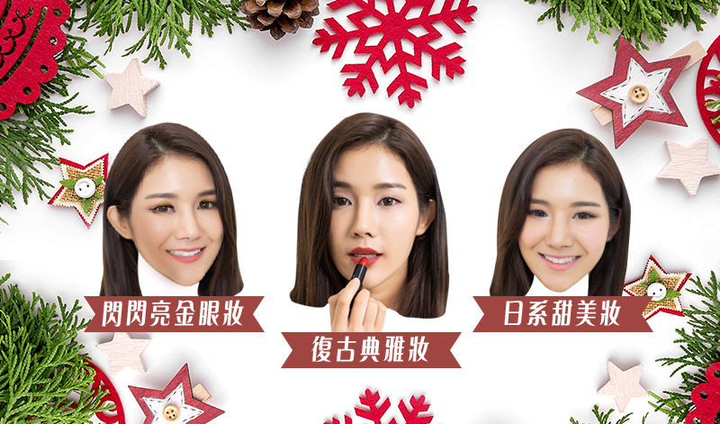 20181206-Christimas_makeup_blog_v01