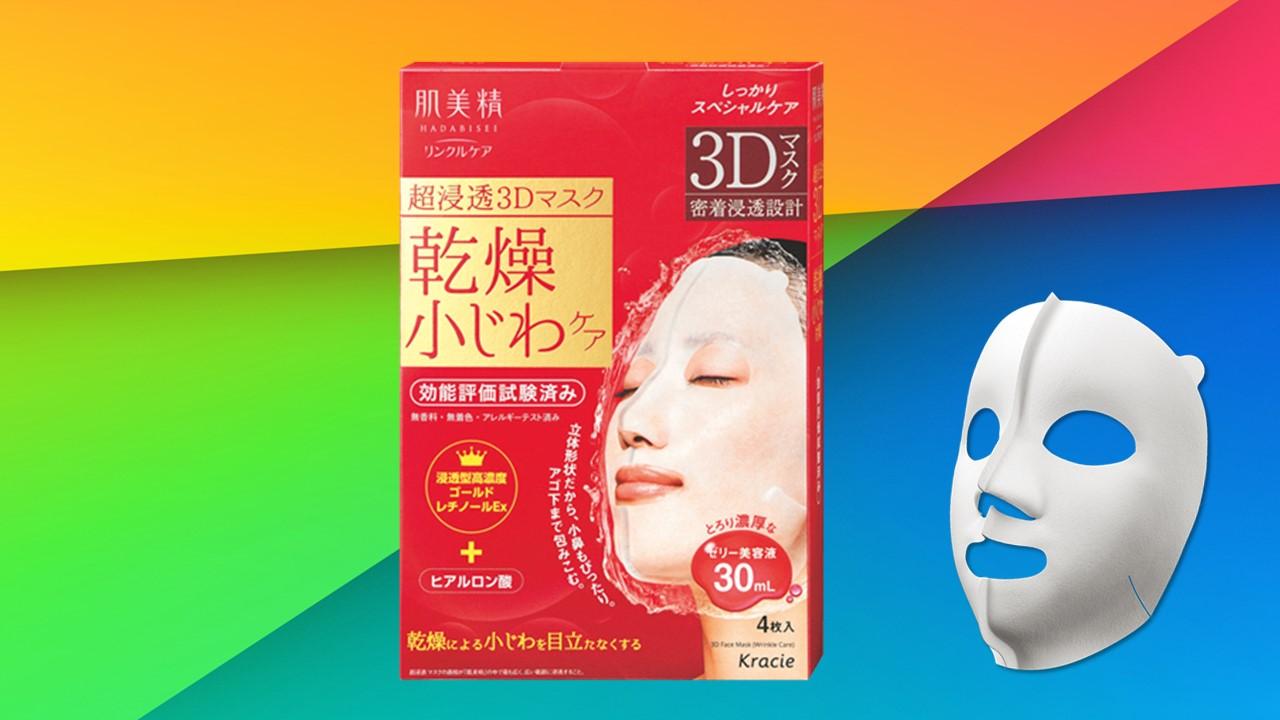 肌美精超滲透3D 乾燥小紋立體面膜