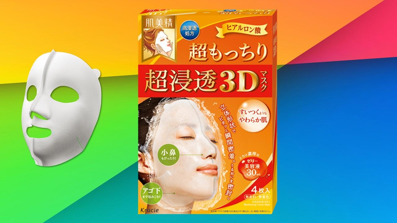肌美精超滲透3D 水潤嫩滑立體面膜