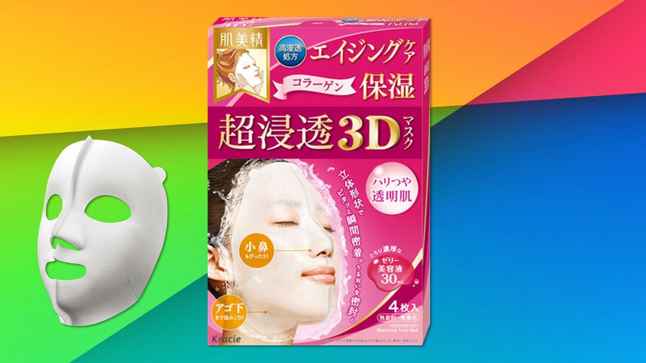 肌美精超滲透3D 抗皺保濕立體面膜